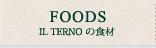 IL TERNO の食材